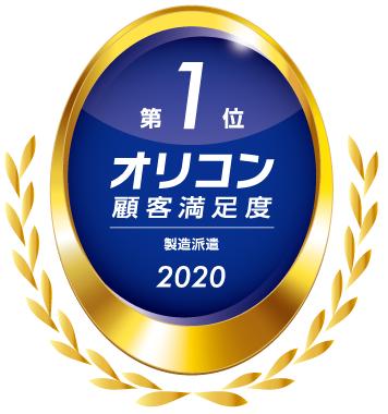 2020年 オリコン顧客満足度®ランキング 製造派遣 第1位